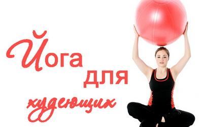 Йоги упражнения йоги для похудения