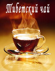 тибетский чай для очищения организма отзывы