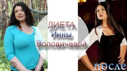 Диета Инны Воловичевой, как похудела Инна Воловичева фото