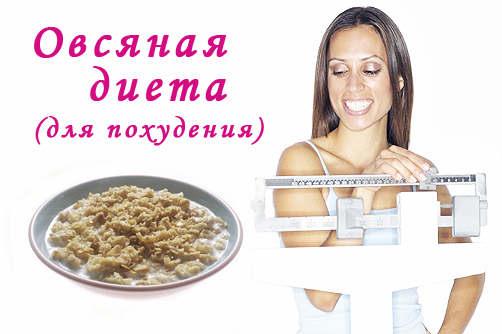 джилиан майклс диета 7 дней